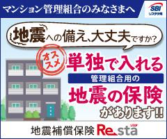 リスタのマンション地震保険